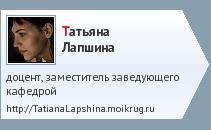 Мой Круг — Татьяна Лапшина