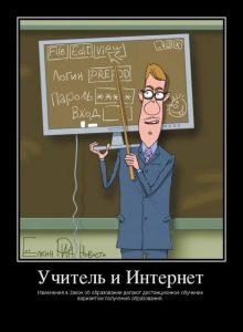 Карикатура с сайта Digit.ru