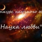 """Конкурс """"Наука любви"""" продолжается"""