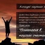 Психология в поисках счастья