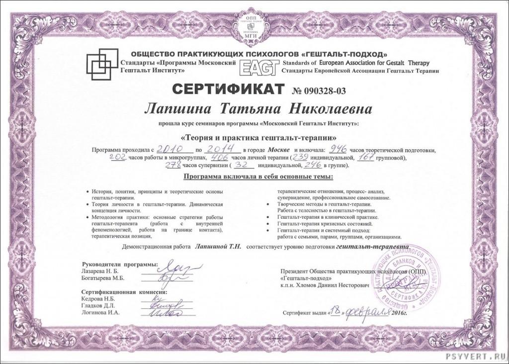 2016 гештальт вторая ступень_tn