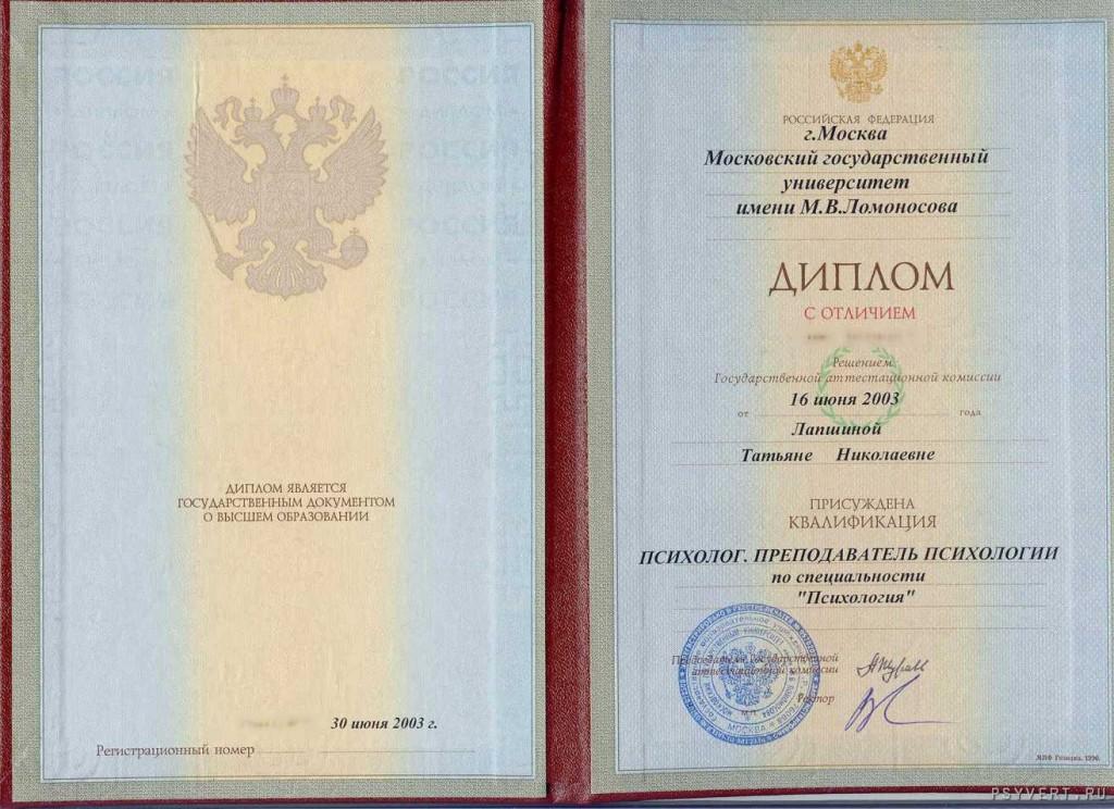 diplom2003shum_tn