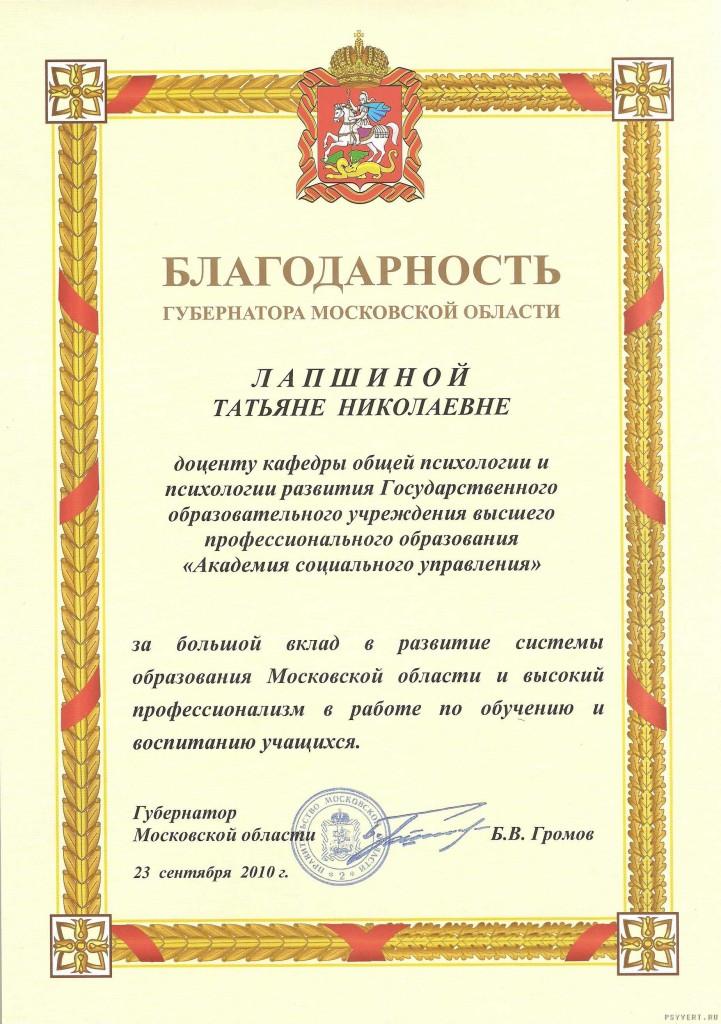 губернатор1_tn