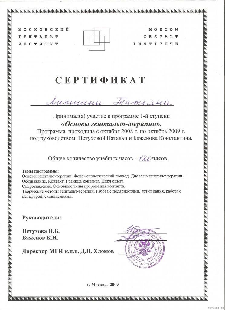 сертификат 1 ступень_tn