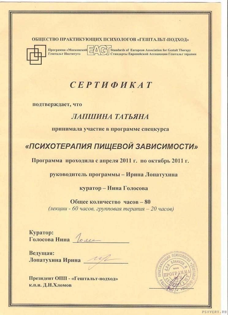 сертификат Лопатухина_tn