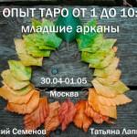 """Психологическая группа: """"Опыт Таро от единицы до десятки: младшие арканы"""", 30.04-1.05, 11.00-19.00, Москва"""