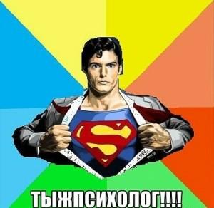 Тыж-психолог-300x292