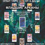 Опыт Таро от единицы до десятки: младшие арканы, 25-26.06.2016, Москва