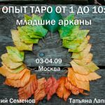 Таро МА: от 1 до 10, 3-4 сентября 2016