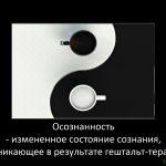 Осознанность – измененное состояние сознания